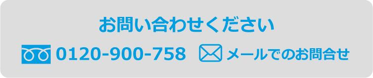 0120-900-758お問い合わせください